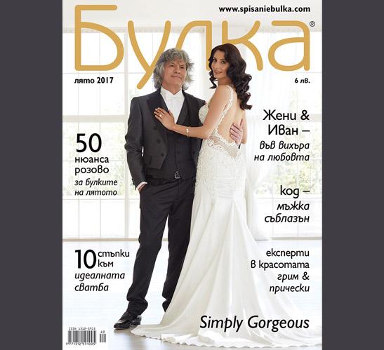 Списание Булка, Лято 2017