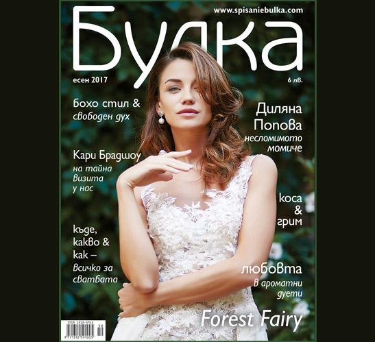 Списание Булка, Есен 2017