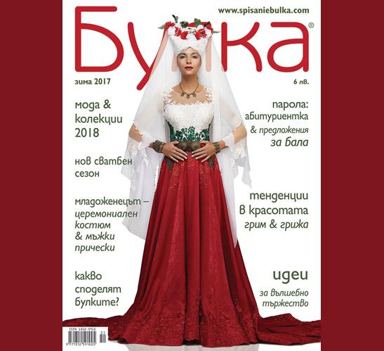 Списание Булка, Зима 2017