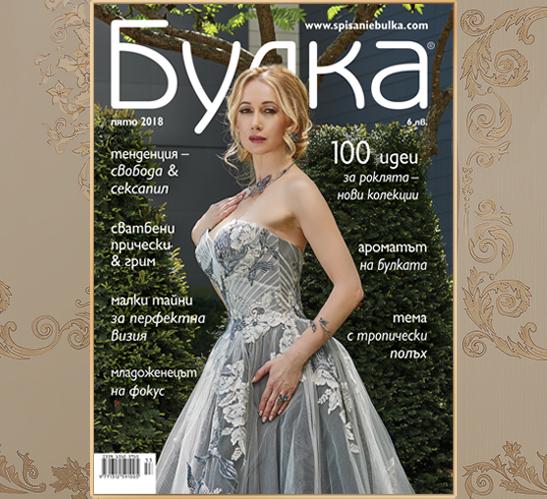 Списание Булка, Пролет 2018
