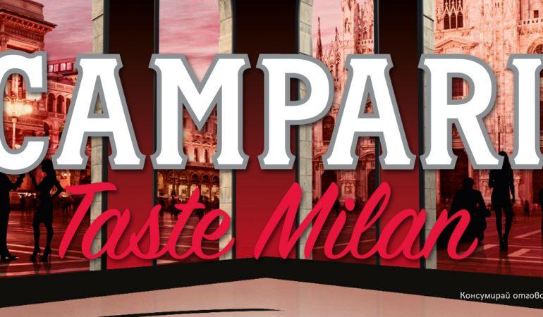 CAMPARI – една аперитиво икона в цвета на страстта