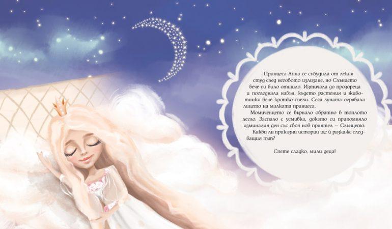 Приказка за Принцеса Анна