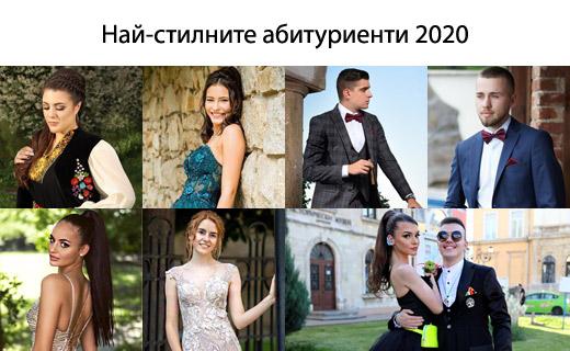Най-стилните абитуриенти 2020