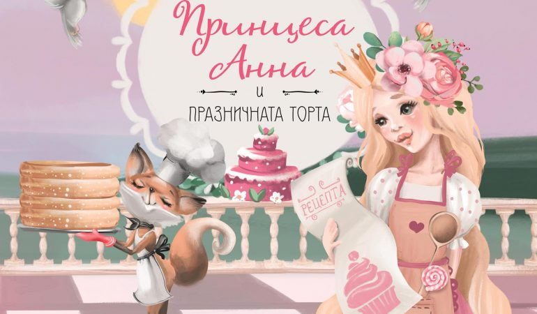 Принцеса Анна и празничната торта